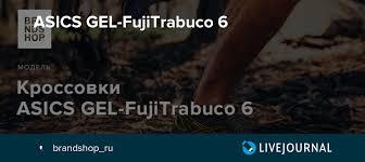 <b>ASICS GEL</b>-<b>FujiTrabuco 6</b> - BRANDSHOP — LiveJournal