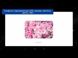 <b>Салфетка сервировочная СТМ</b>, <b>размер</b>: 26х41см, цветы, ПВХ ...