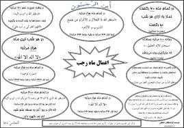 Image result for اعمالماه رجب