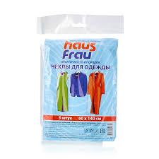<b>Чехол Haus Frau для</b> хранения одежды 60*140см 5шт купить в ...
