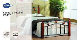 <b>Кровать TETCHAIR</b> AT-126