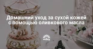 <b>Оливковое масло</b> для сухой кожи. Видео — www.wday.ru