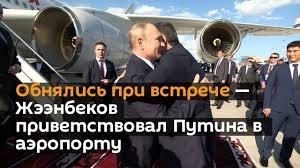 Обнялись при встрече — Жээнбеков приветствовал Путина в ...
