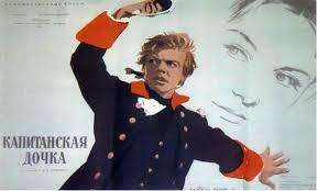 Капитанская <b>дочка</b> (фильм, 1958) — Википедия