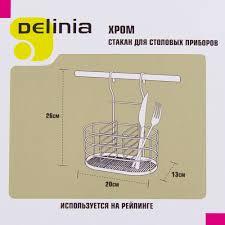 Держатель <b>для столовых приборов</b> Delinia, цвет хром в ...