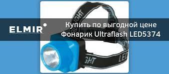 <b>Фонарь</b> Ultraflash LED5374 купить | ELMIR - цена, отзывы ...