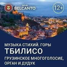 Горы. <b>Тбилисо</b>. <b>Грузинское многоголосие</b>, 27.06.2020 14:00 ...