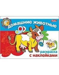<b>Домашние</b> животные. <b>Раскраска</b> с наклейками <b>Хатбер</b> купить ...