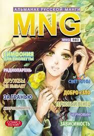 Альманах русской манги <b>MNG</b>, <b>вып</b>. 3 (сёдзе). Готовится к сдаче ...