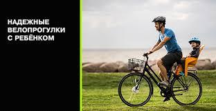 <b>Велокресло</b> для детей Thule | <b>Детские</b> кресла на велосипед на ...