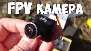 FPV камера для <b>радиоуправляемых моделей</b> - YouTube