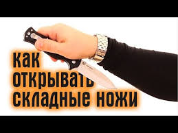 как открывать <b>складные ножи</b>, уровень новичок - YouTube