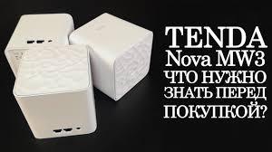 <b>Wi</b>-<b>Fi Mesh система</b> Tenda Nova MW3. Что нужно знать перед ...