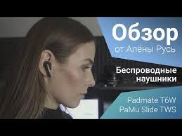 <b>Padmate</b> T6W PaMu Slide <b>TWS</b> — Обзор от Алены Русь! - YouTube