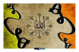 الله صفاته images?q=tbn:ANd9GcR