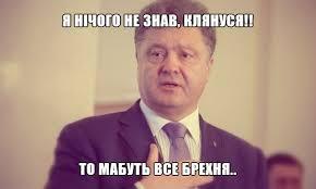 За год Украине удалось стать энергонезависимой от России, - Порошенко - Цензор.НЕТ 4206