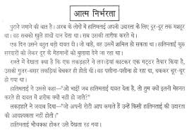 essay on self reliance in hindi essay essay on self dependence in hindi