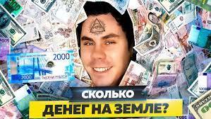 <b>Ян Топлес</b>, <b>Сколько денег</b> на земле и сколько они стоят ...