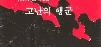 북한 고난시절에 대한 이미지 검색결과