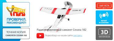 Магазин радиоуправляемых моделей в Москве и Санкт ...