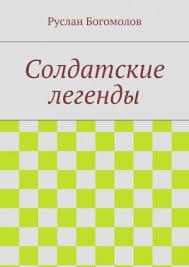 <b>Солдатские легенды</b> (<b>Руслан Богомолов</b>) - скачать книгу в FB2 ...