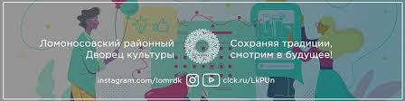 Ломоносовский районный Дворец культуры | ВКонтакте