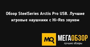 Обзор <b>SteelSeries Arctis Pro</b> USB. Лучшие игровые наушники с Hi ...