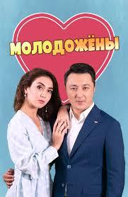 Сериал <b>Молодожены</b> (2019) (на казахском языке) смотреть ...