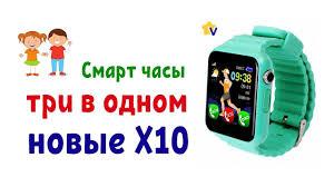 <b>Smart Baby Watch</b> X10 V7K новая версия с Aladeng 0+ - YouTube