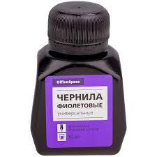 КАНЦ <b>Чернила фиолетовые</b>, <b>70мл</b> (<b>Спейс</b>) Чф_6569