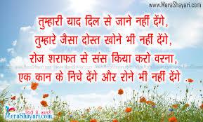 2015 Happy Friendship Day Hindi Shayari Wallpapers 14 ... via Relatably.com
