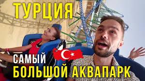 Аквапарк в <b>Турции</b> - The Land Of <b>Legends</b>, Крутые Американские ...