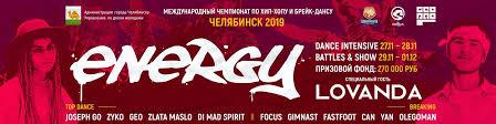 <b>Energy</b> Event | Челябинск | ВКонтакте