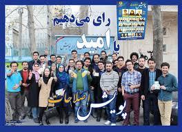 「انتخابات مجلس لیست اصلاح طلبان」の画像検索結果