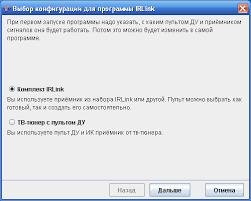 IRLink: универсальный <b>пульт</b> управления и медиацентр за 800 ...