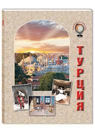 Книга <b>Турция</b>
