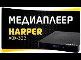 <b>Медиаплеер Harper ABX</b>-332 <b>Smart TV</b> Box - Обзор и Отзыв ...