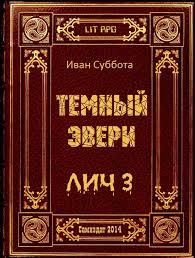 <b>Суббота</b> Иван - <b>Темный Эвери</b>. Лич-3, скачать бесплатно книгу в ...