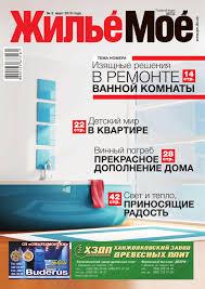 Жилье мое №3 by Natalia Mirenkova - issuu