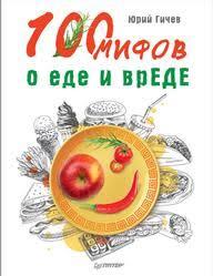 100 мифов о еде и вреде, <b>Гичев Ю</b>., 2019