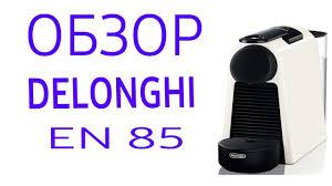 <b>Кофемашина Delonghi</b> Nespresso <b>EN85</b> (<b>EN85</b>.R, <b>EN85</b>.B, <b>EN85</b> ...