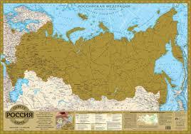 <b>Скретч карта</b> России - купить по цене 405 руб. в интернет ...