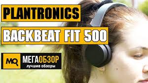 <b>Plantronics BackBeat FIT</b> 500 обзор <b>наушников</b> - YouTube