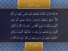 Bildergebnis für quran Audio Ahmadiyya