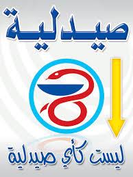 إفتتاح صيدلية لمسة مصرية.. متجدد
