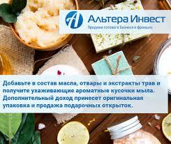 Идея для бизнеса - <b>мыло ручной работы</b> | Открыть мини ...