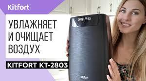 ПОЛЬЗА УВЛАЖНИТЕЛЯ | ОБЗОР | <b>Увлажнитель воздуха Kitfort</b> ...