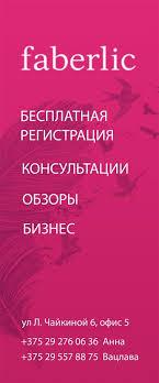 Фаберлик Беларусь | ВКонтакте