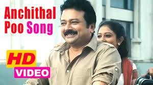 <b>Lucky</b> Star Malayalam Movie | Songs | Anchithal <b>Poo</b> Song ...