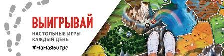 <b>Настольные игры</b> издательства <b>Hobby World</b> | ВКонтакте